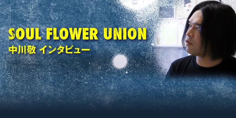 ソウル・フラワー・ユニオンの画像 p1_19